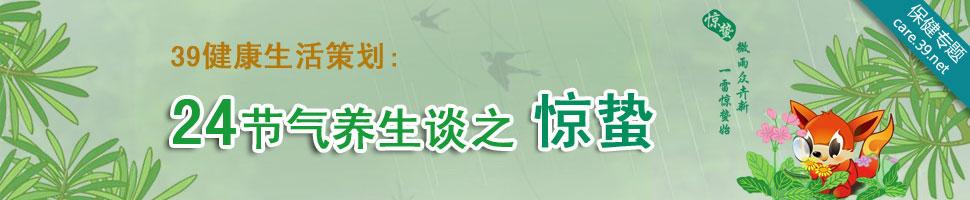 2019惊蛰(惊蛰养生_惊蛰吃什么)