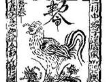 谷雨节气习俗:禁蝎咒符