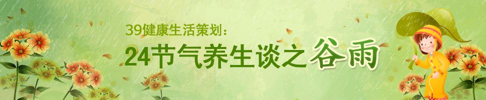 2019谷雨节气(谷雨节气养生 谷雨节气养生)