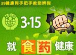2011年315消费者权益日专题 39健康网教您辨假