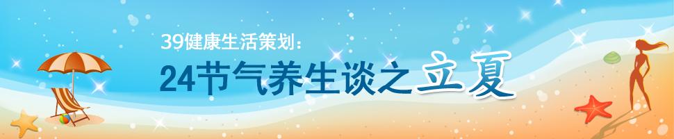 2019立夏节气(立夏节气养生 立夏节气养心)