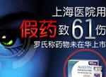 上海医院疑致患者失明