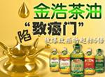 金浩茶油致癌物超标6倍