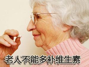 为什么老人不能多补维生素