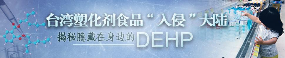 台湾塑化剂事件波及大陆 揭秘身边的塑化剂DEHP