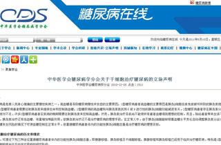 中华医学会糖尿病分会关于糖尿病干细胞移植治疗的立场声明