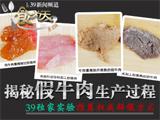 假牛肉做法曝光 39实验教您辨别假牛肉(组图)