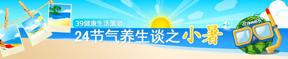 2019小暑(小暑养生_小暑吃什么)