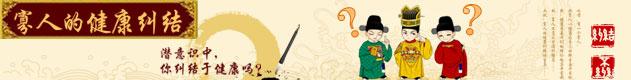 寡人的健康纠结第55期:便秘了该怎么办?