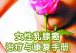 绝症不绝第3期:女性乳腺癌