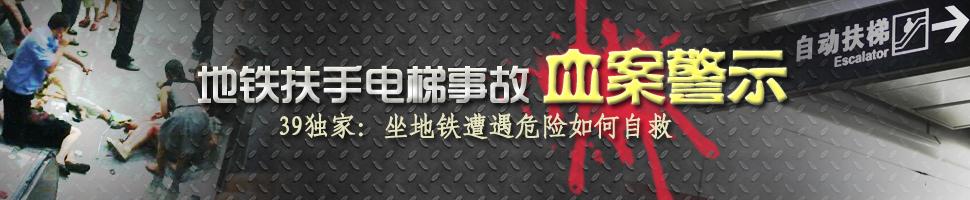 北京地铁事故警示地铁自动扶梯安全