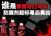 零度可乐防腐剂超标
