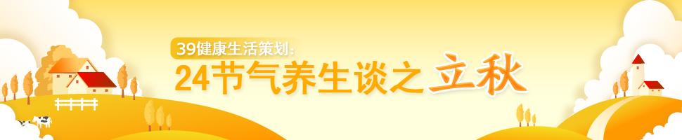 2019立秋(立秋养生_立秋吃什么)