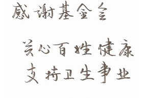 卫生部副部长陈啸宏题词