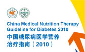 糖尿病营养治疗指南
