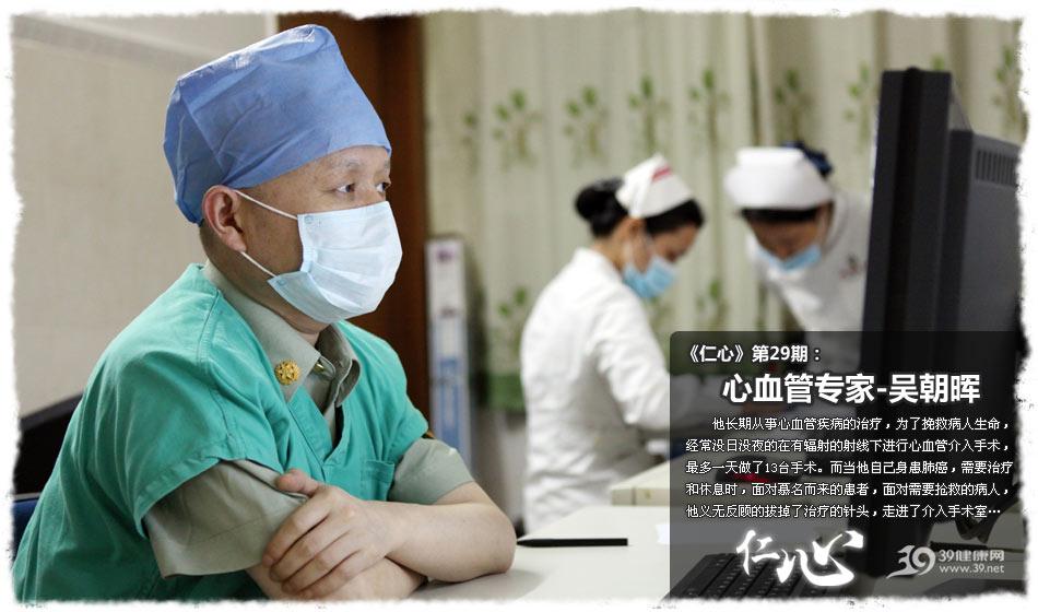 《仁心》第29期:心血管专家吴朝晖