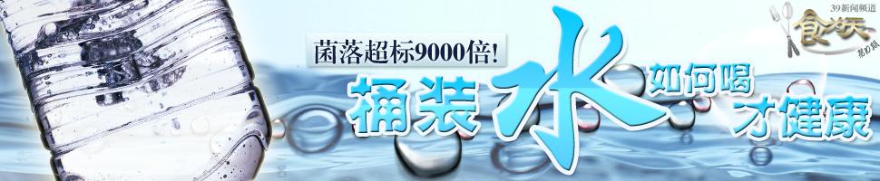 菌落超标9000倍!桶装水如何喝才健康