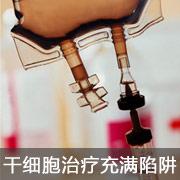 干细胞治疗充满陷阱