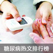 糖尿病热文排行榜