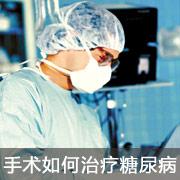 手术如何治疗糖尿病
