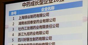 2011中国中药行业品牌百强榜揭晓