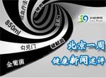 北京一周健康新闻述评(9.12-9.18)