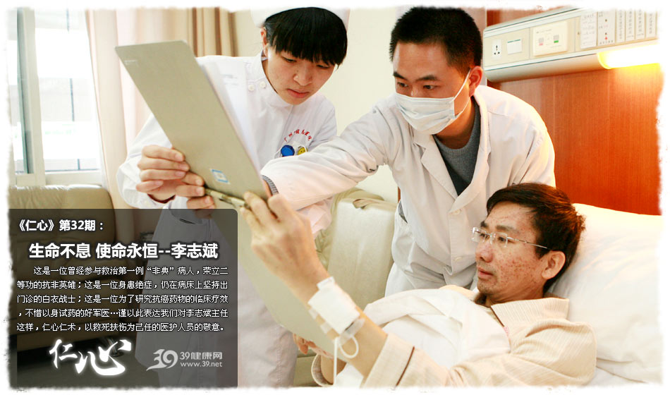 《仁心》第32期:以身试药好军医李志斌