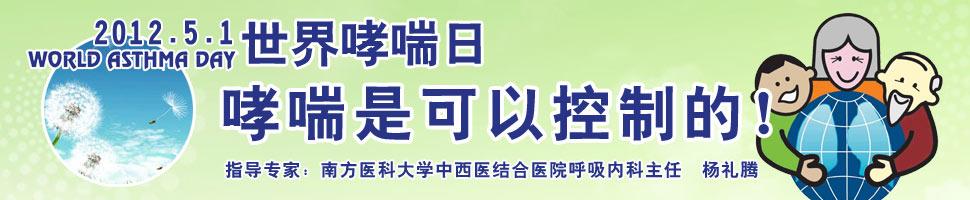 2012世界哮喘日:哮喘是能够控制的_39健康网