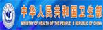 中华人民共和国卫生部