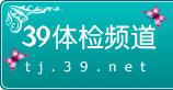 39体检频道