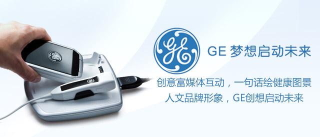 GE--梦想启动未来