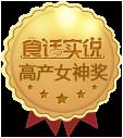高产女神奖