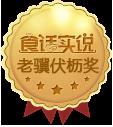 老骥伏枥奖