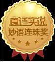 妙语连珠奖